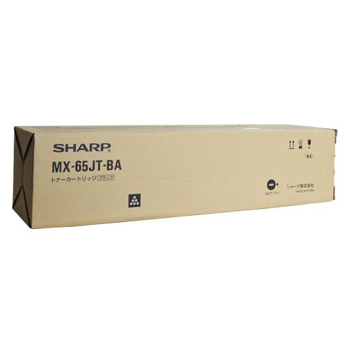送料無料 シャープ トナーカートリッジ MX-65JTBA ブラック 国内純正品