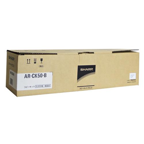 送料無料 シャープ コピーキット AR-CK50B 国内純正品