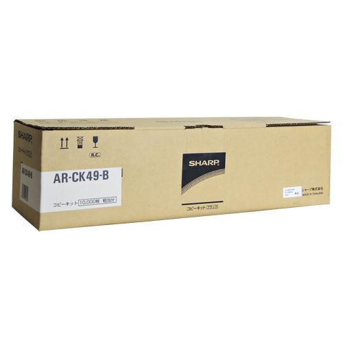 送料無料 シャープ コピーキット AR-CK49B 国内純正品