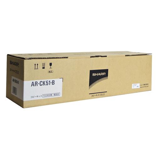 送料無料 シャープ コピーキット AR-CK51B 国内純正品