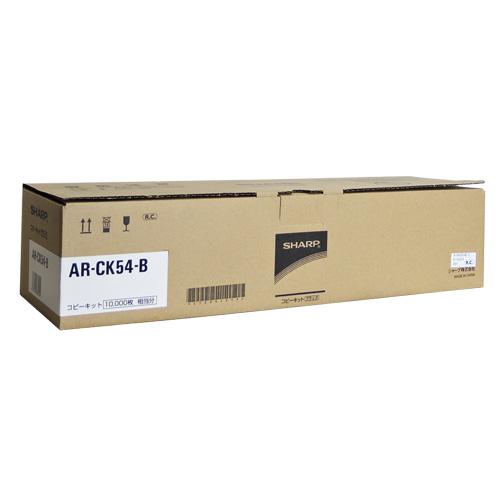 送料無料 シャープ コピーキット AR-CK54B 国内純正品