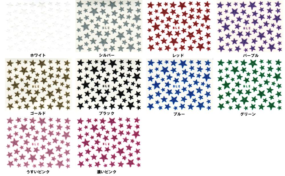 【メール便OK】キラキラ♪ラメがいっぱいお星様ネイルシール全