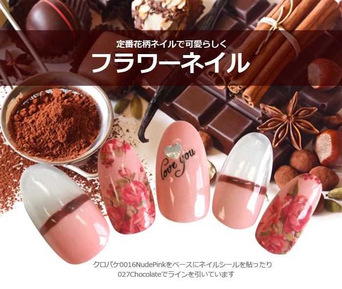 楽天市場】バレンタインネイル カラージェル027Chocolate使い