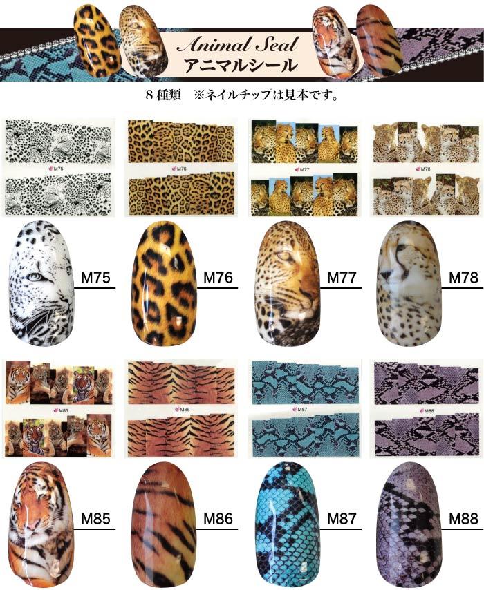 【メール便OK】【新感覚ウォーターネイルシール】アニマル柄 選べる8種類のヒョウ柄 ヘビ柄 トラ柄etcネイルシール(パッケージなし) 貼るだけ  ジェルネイル