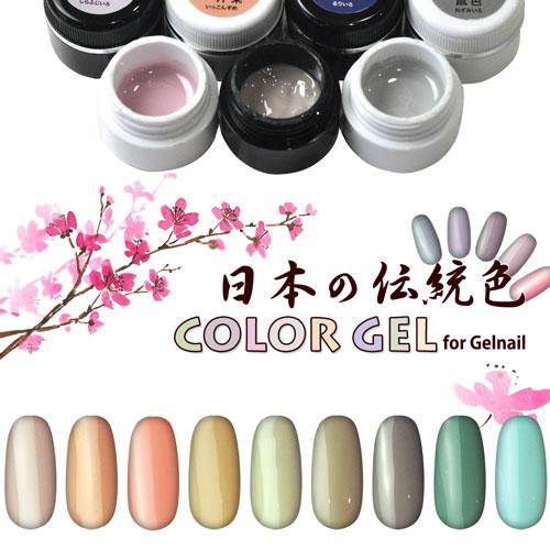 ジェルネイルをもっと優雅に\u2026『日本の伝統色』カラージェル☆