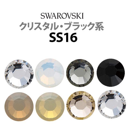 【SWAROVSKI】ネイルアートやデコに♪ 【メール便OK】《SS16/クリスタル・ブラック系》 スワロフスキーラインストーン 【海外発送対応 在庫有】