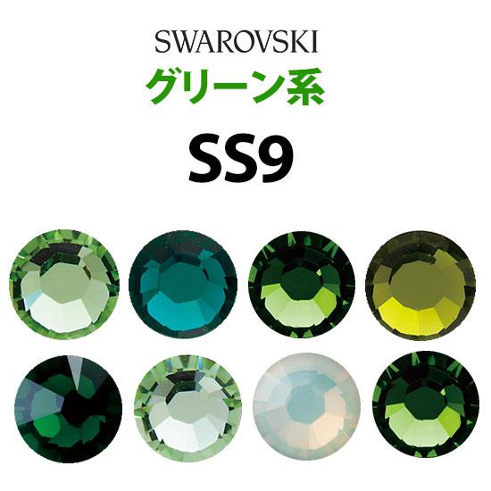SWAROVSKI ネイルアートやデコに メール便OK 《SS9 グリーン系》 海外発送対応 在庫有 スワロフスキーラインストーン 売り込み 当店限定販売