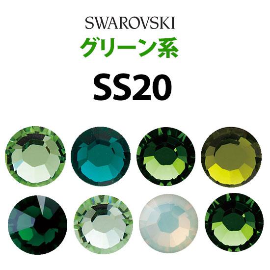 SWAROVSKI ネイルアートやデコに 信用 メール便OK オンラインショッピング 《SS20 スワロフスキーラインストーン グリーン系》 海外発送対応 在庫有