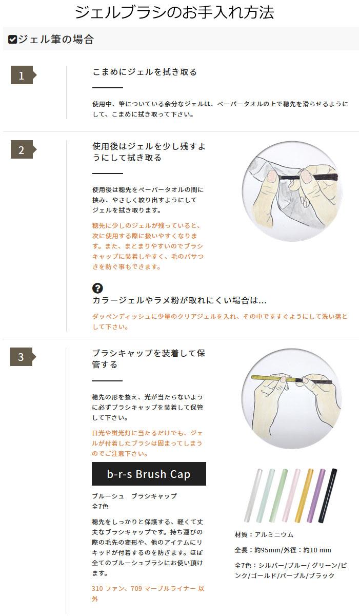 b-r-s (ブルーシュ) brush cap fs3gm
