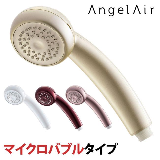 エンジェルエア マイクロバブル Angelair Microbubble シャワーヘッド【0917】【送料無料】【SIB】