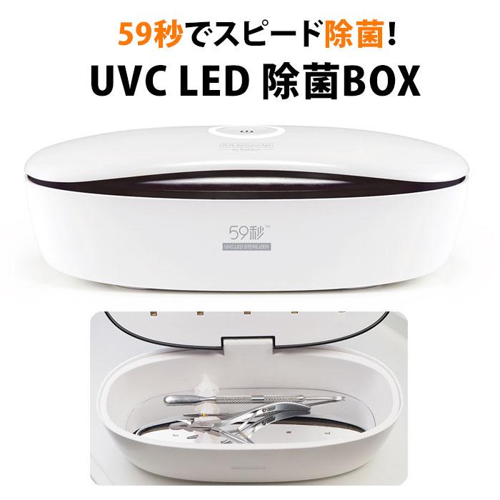 希望者のみラッピング無料 59秒で除菌 ネイルツールやメイクブラシ等の除菌に 特典付 59秒 UVC LED 除菌BOX 1001 ビューティーネイラー RCP SIB 送料無料 新品 NAILER BEAUTY