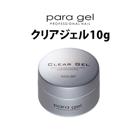 パラジェル クリアジェル 10g ベースジェル para gel【RCP 送料無料 お取寄せ】