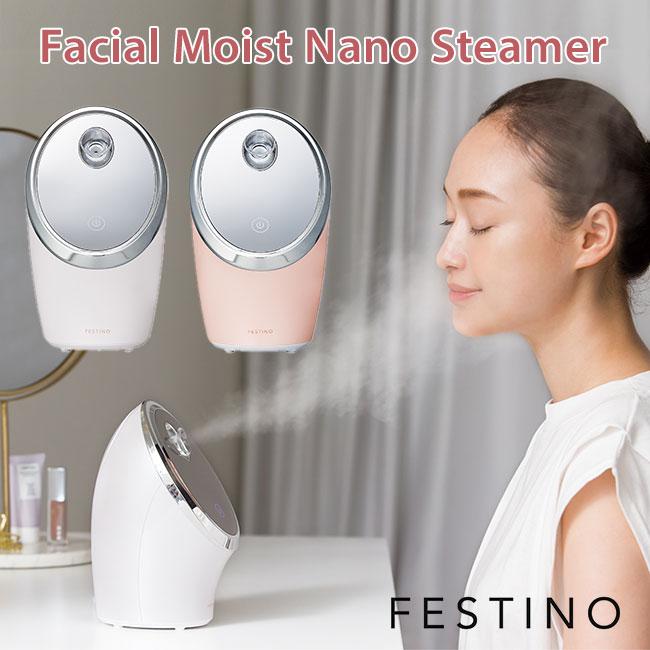 ナノサイズのスチームが角質層までしっかり浸透 便利なミラーと角度調節ノズル付 お手入れ簡単な脱着式抗菌タンク FESTINO フェスティノ フェイシャルモイスト ナノスチーマー SMHB-015 贈り物 Steamer Facial Nano WNR 0915 Moist 流行 SIB 送料無料