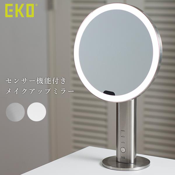 EKO イミラ センサー機能付きメイクアップミラー【0915】【送料無料 お取寄せ】【SIB】