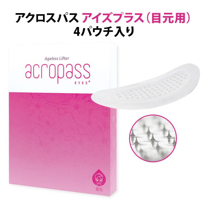 アクロパス アイズプラス 4パウチ入り 目元用 マイクロニードルパッチ RAPHAS JAPAN【1226】【RCP 送料無料 即納】