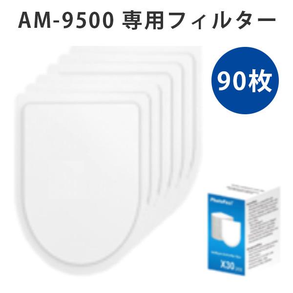 PhotoFast マスク式空気清浄機 AM-9500 専用フィルター 90枚(CTJ)【送料無料】【SIB】