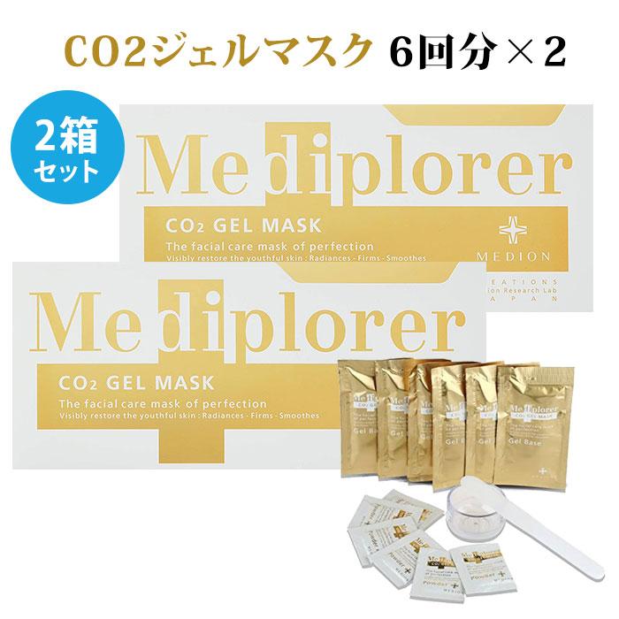 2個セット メディプローラー CO2 ジェルマスク 6回分×2 炭酸フェイスパック Mediplorer gel mask【送料無料 即納】