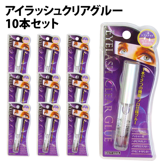 ☆ BEAUTY NAILER 2For1 with the without exception now exclusive うすめ liquid! Ten アイラッシュクリアグルー sets