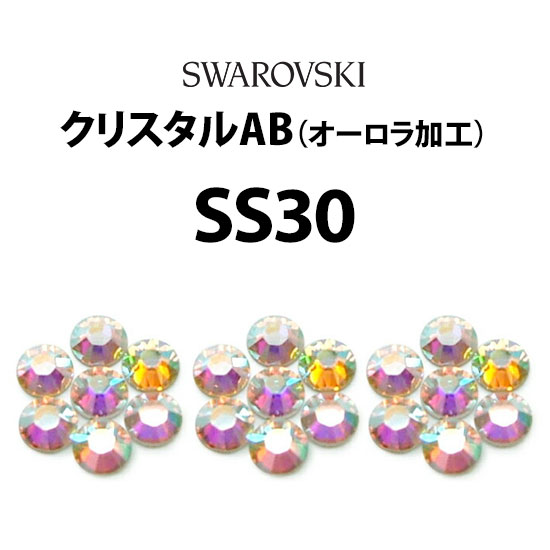 991b1b573dc330 Nail Collection   quot SS 30  Crystal AB   (Aurora processing) quot ...