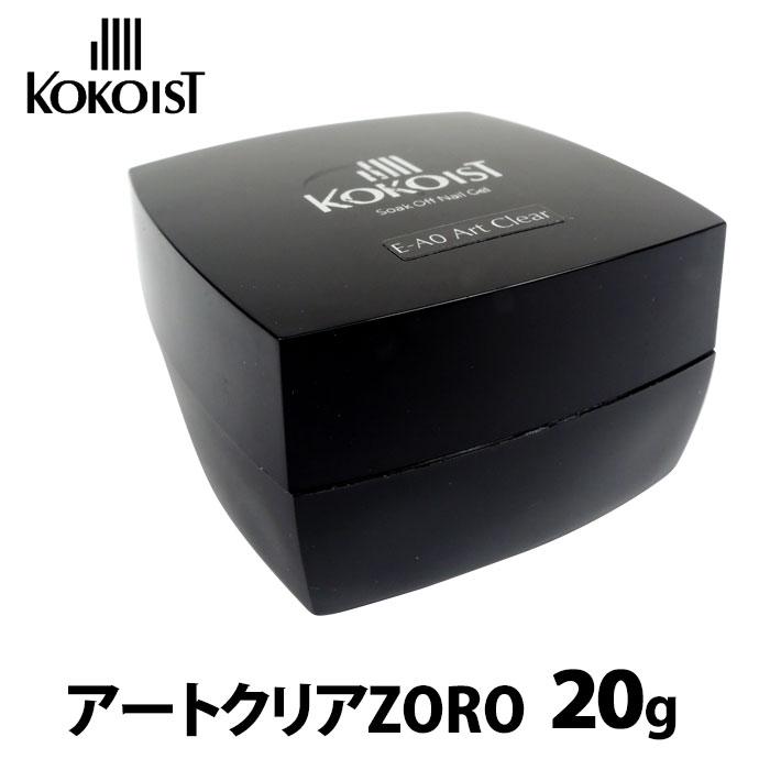 KOKOIST アートクリアゼロ 20g クリアジェル Art Clear ZERO ココイスト【RCP お取寄せ】