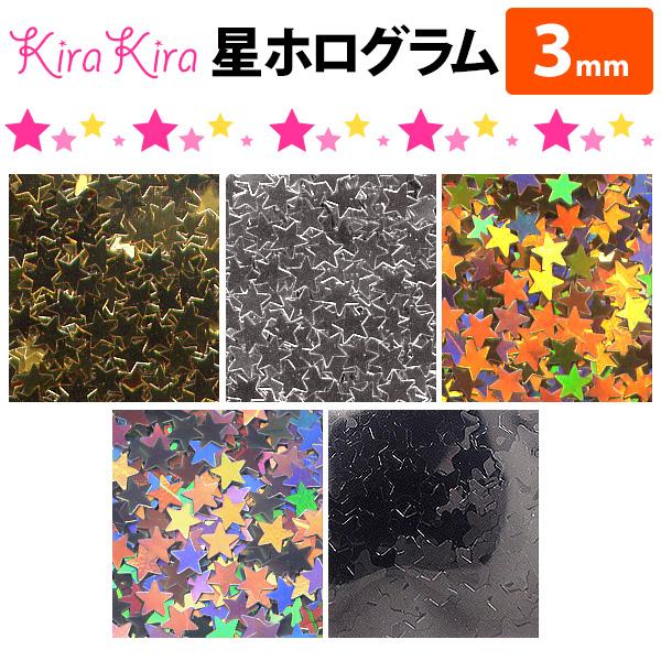 Nail' Magic Kira★Kira全息图《星3》