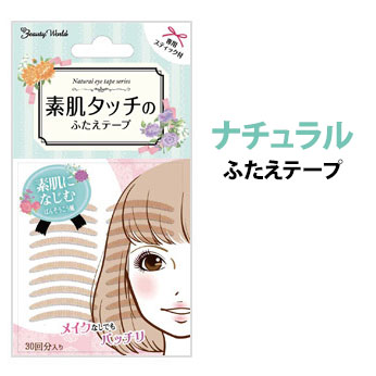 Beauty World natural eye tape