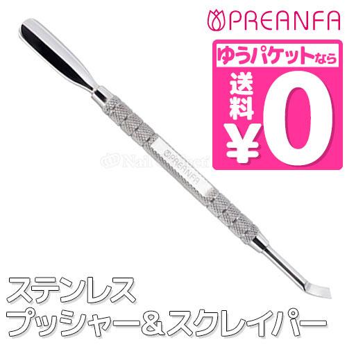 PREANFA stainless steel pusher & scraper pre-Ann F