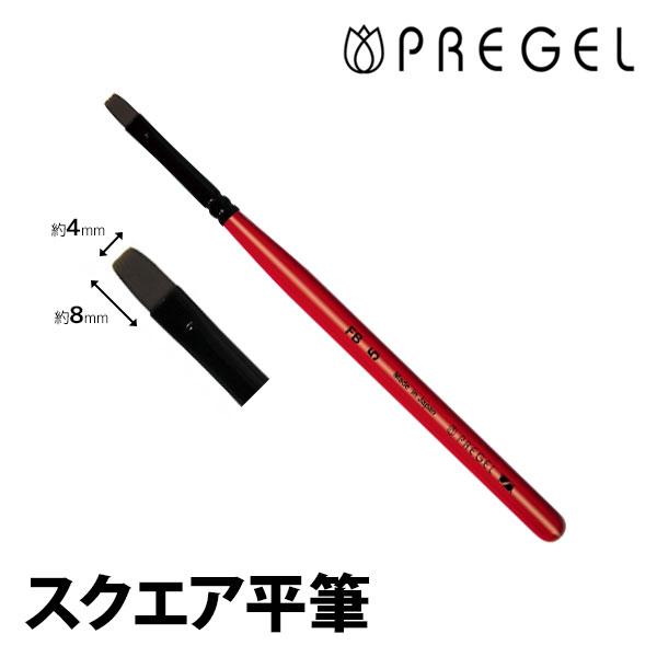 日本製!PBTを使用した高級ネイルブラシです 【メール便OK】PREGEL SPIRIT スクエア平筆 FB5 スピリット プリジェル【海外発送対応 在庫有】
