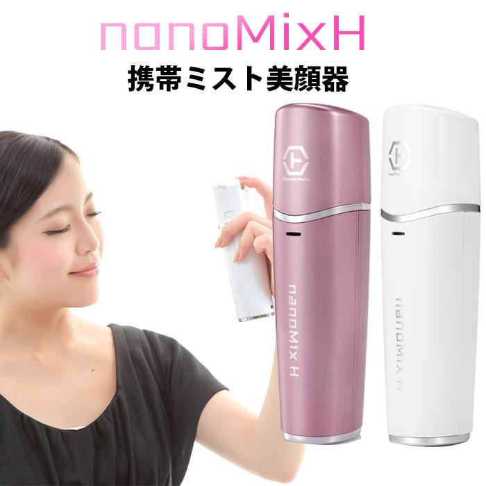【選べる豪華特典付】nano Mix H ナノミックスハンディ ハンディミスト 美顔器【0915】【送料無料】【SIB】