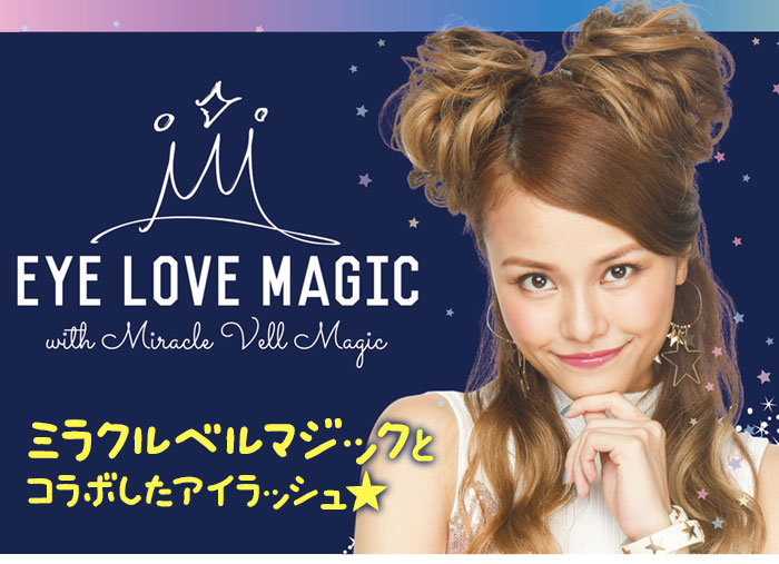63a13d9e568 The false eyelashes which are usable in ♪ daily to be natural, and to be  able to include. A miracle bell magic and an eye love magic of BN ...