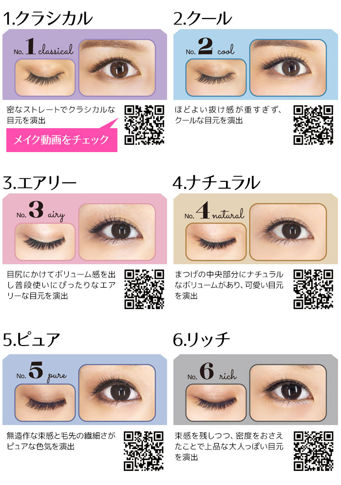 383067211be From the office to a private, it is the false eyelashes of the shape that  is easy to usually perform an errand! All six kinds available to make and a  ...