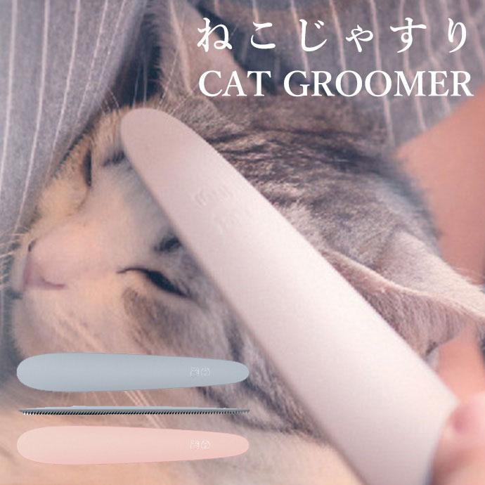 【メール便送料無料】ねこじゃすり キャットグルーマー CAT GROOMER 猫用ヤスリ やすりのワタオカ【0306】【RCP 海外発送対応 ピンク予約】