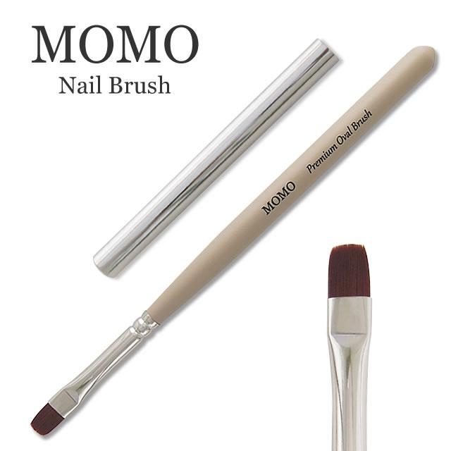 ネイルアート ネイルグッズ ブラシ ■MOMO Premium Brush 限定モデル 《メール便でも可》 オーバル 驚きの値段で プレミアム Oval