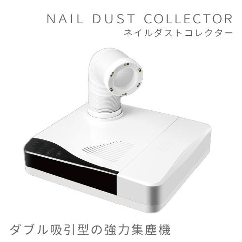 SHINYGEL Professional:ネイルダストコレクター(ネイル集塵機)NDC-1