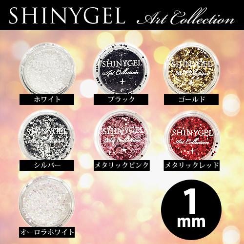 [日本製造的] shinyjel: 藝術收藏 / 圓全息圖 < 經典的顏色和金屬色 > 1 毫米 2 毫米指甲藝術部分