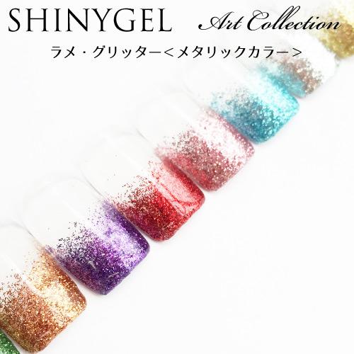 日本製の高級グリッターを お手頃価格で ≪日本製≫SHINYGEL:アートコレクション 販売 ラメ メタリックカラー ジェルネイルアートパーツ シャイニージェル グリッター 公式ショップ