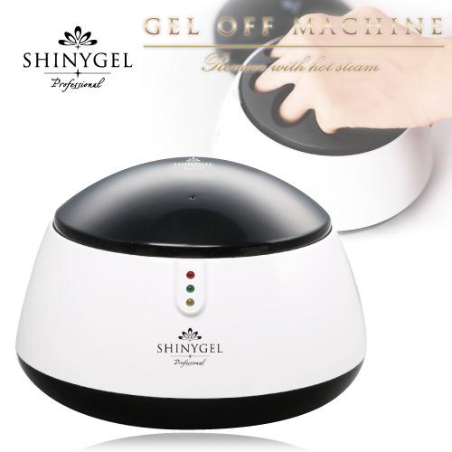 SHINYGEL Professional:ジェルオフマシン【蒸気でオフするジェルオフマシン】 (シャニージェルプロフェッショナル)