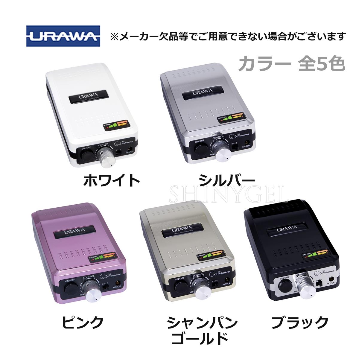 ** URAWA(urawa):供机器控制器G3专业使用的指甲机器
