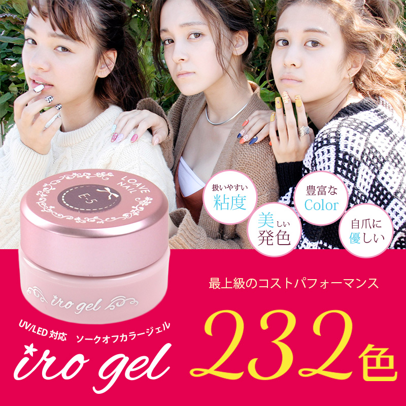 Color gel topical right now! [irogel] beautiful colors new colors added! Bargain sales to support all people to gel nails! Color product no. 1-16