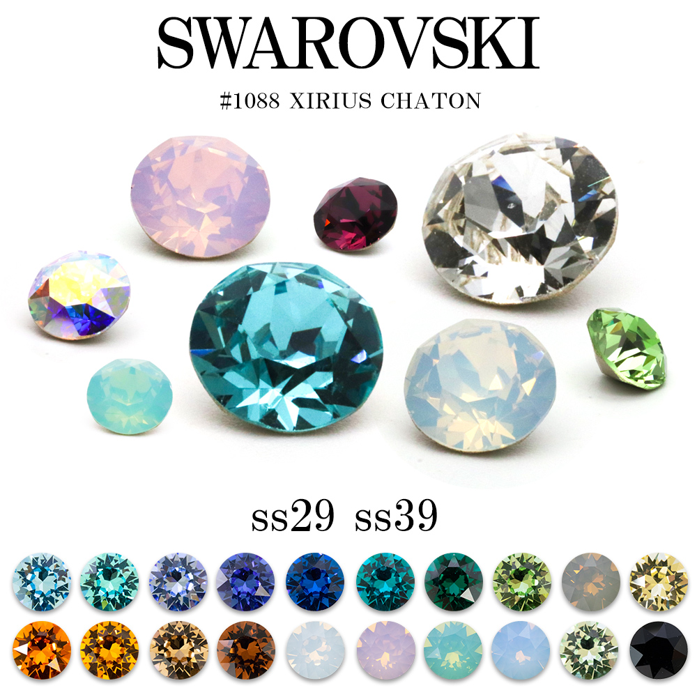 20 colors of Swarovski tea ton V cut Swarovski rhinestone SWAROVSKI chaton # 1088 cold color system large size ss29 ss39