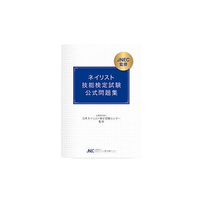 卓出 激安セール ネイリスト技能検定試験 筆記試験 公式問題集