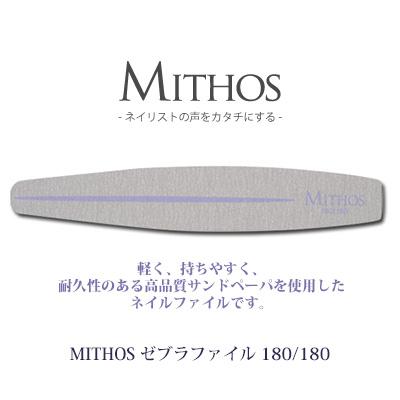 ネイルファイル MITHOS 180 送料無料カード決済可能 ゼブラファイル 開店祝い
