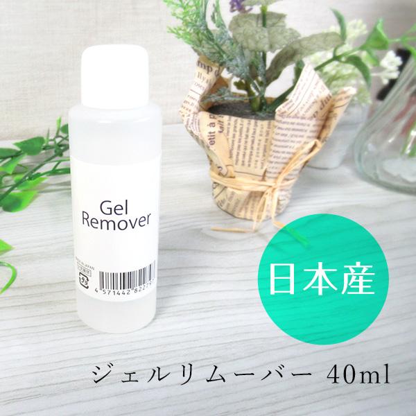 アセトン 日本製 ジェルリムーバー 激安通販 オフ 40ml お買い物マラソン リムーバー gel ジェルネイル remover 期間限定特別価格