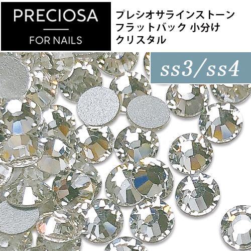 PRECIOSA プレシオサ クリスタル 小さいサイズ フラットバック ネイル ss4 小分け 爆買いセール ラインストーン お買い物マラソン ストア ss3
