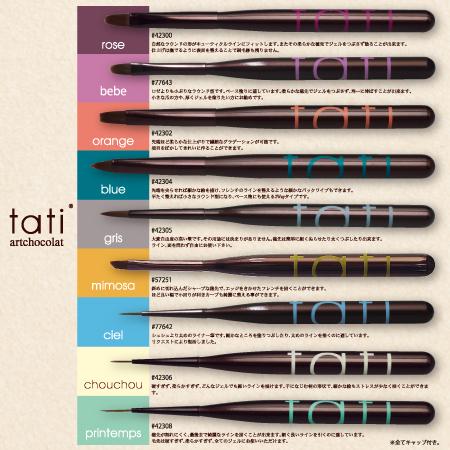 【取寄】ネイルブラシ セット tati アートショコラ ブラシ スターター9本セット