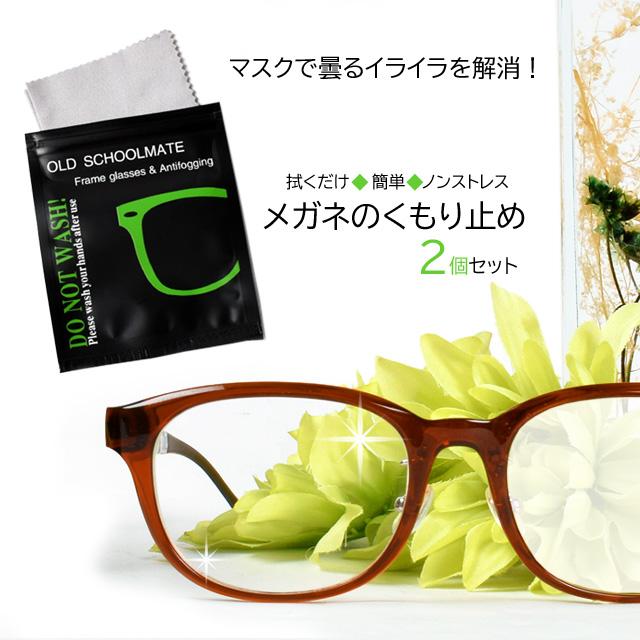 メガネ 曇ら ふき ない 【楽天市場】くもらないメガネふき くもらーず