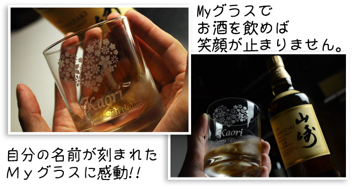 """Name gifts name into """"old rock glass"""" birthday, 60th birthday celebration, childbirth, 内 祝 I engraved gift name of present 05P12Oct15"""