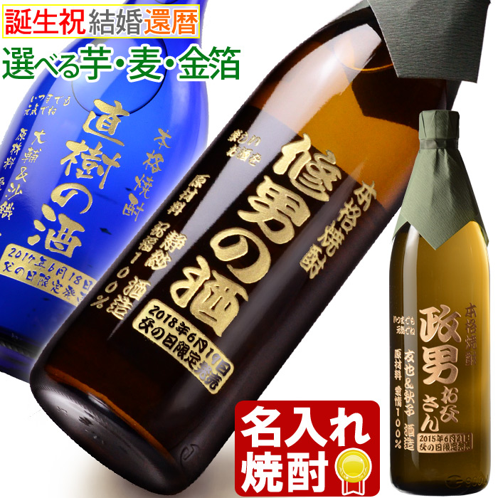 It is liquor (gift present) name case shochu of the entering sixtieth birthday celebration name, name case sculpture the potato shochu which can choose excellent case gift 《 wheat shochu 》 Father's Day, a birthday