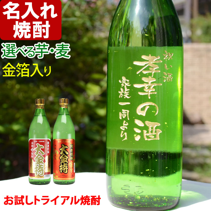 name gifts naire arttech name gifts gift name into shochu choose