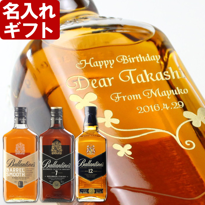 Whisky? s Ballantyne 12 years 700 ml 40 degrees Suntory or Royal 700 ml 43 degrees] birthday, 60th birthday celebration, childbirth, 内 祝 I drink names and names carved into the gifts, gifts, gifts 10P13oct13_b